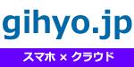 gihyo.jpスマホクラウド