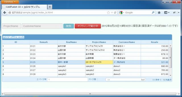 HTML5 localStorageを使ったjqGrid