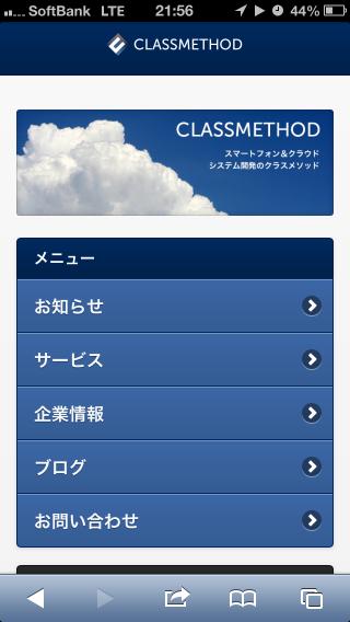jQueryMobileサイトサンプルイメージ
