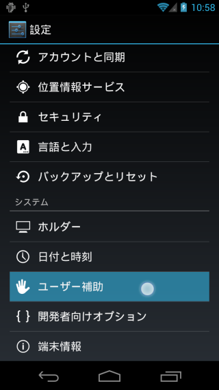 accessibility_service01