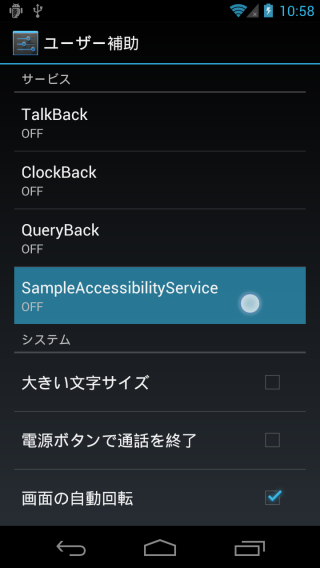 accessibility_service02