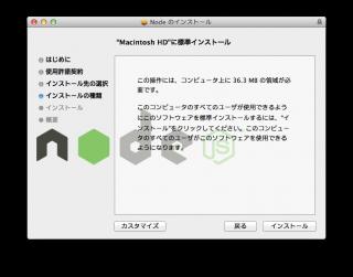 mac-node-installer04
