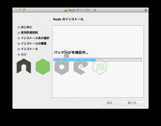 mac-node-installer06