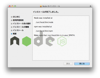 mac-node-installer07