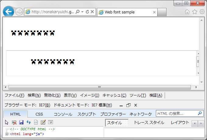 IE7テスト