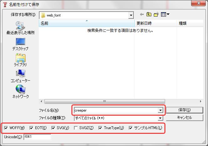 Webフォントの保存
