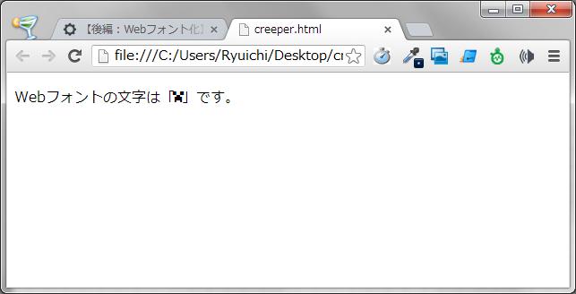 確認用にエクスポートされたHTML