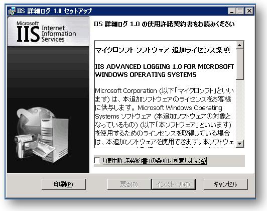 iis_advanced_logging_02