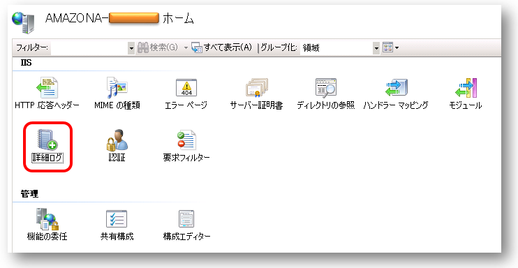 iis_advanced_logging_03