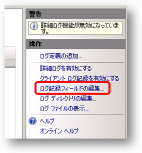 iis_advanced_logging_04