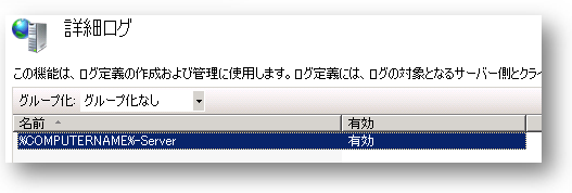 iis_advanced_logging_07