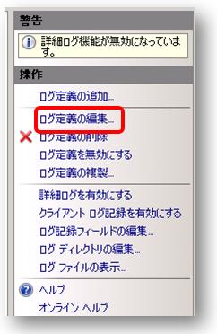 iis_advanced_logging_08