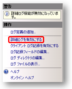 iis_advanced_logging_12