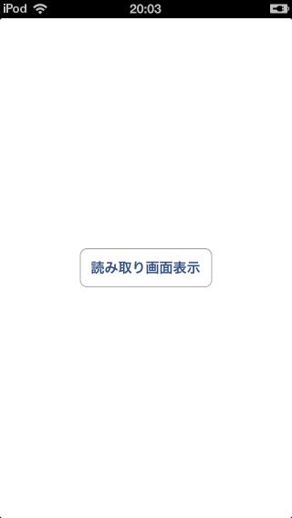 ios_zxingobjc_decode_06