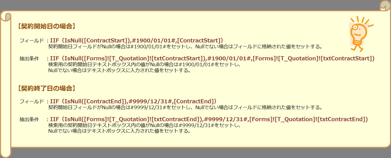 Null値変換_IIF関数,IsNull関数