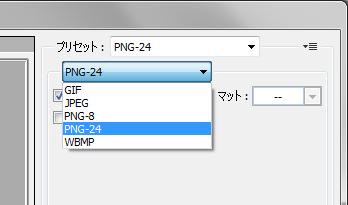 PhotoshopでPNG-32がPNG-24と表記されている