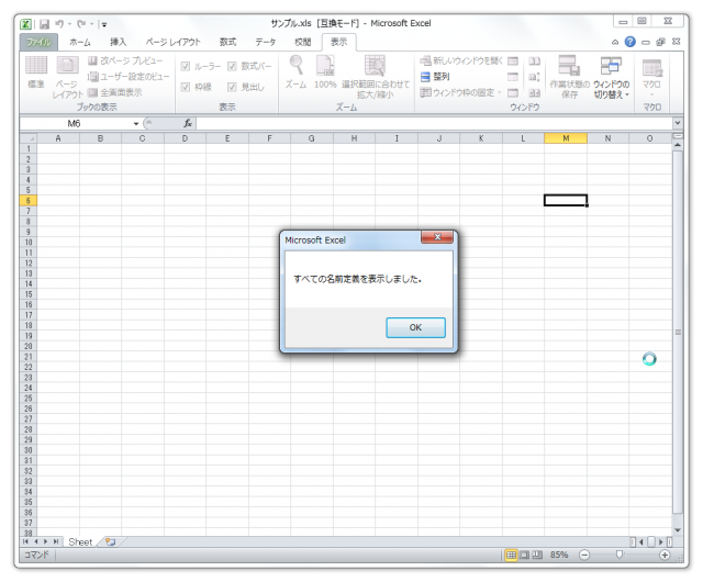excel_name06