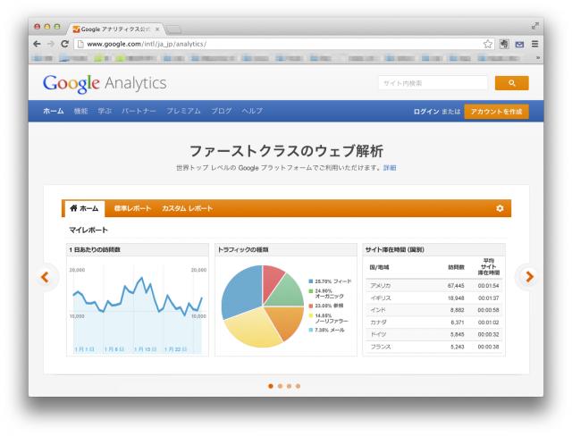 analytics-for-iOS_08