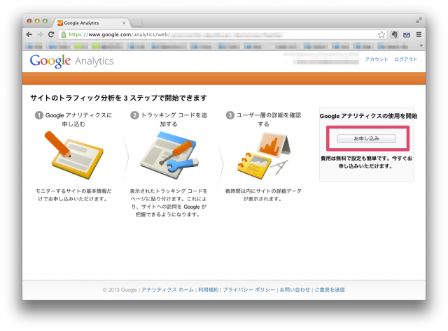 analytics-for-iOS_09