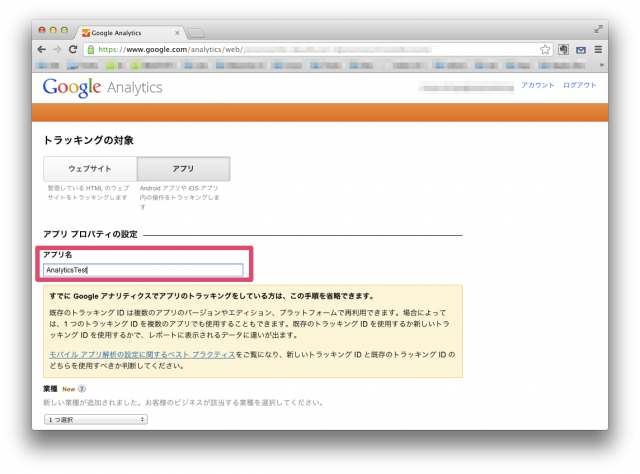 analytics-for-iOS_10