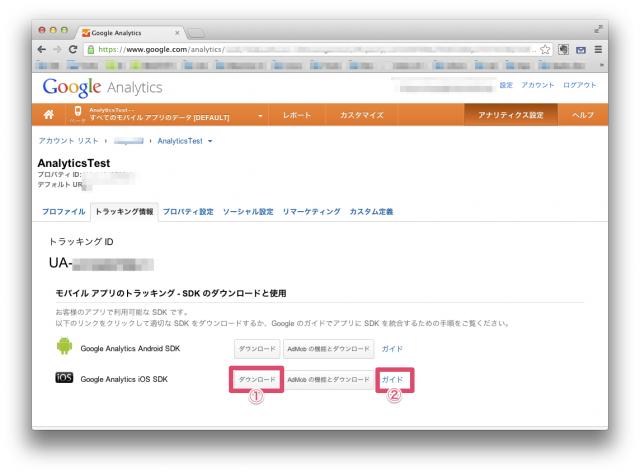 analytics-for-iOS_13