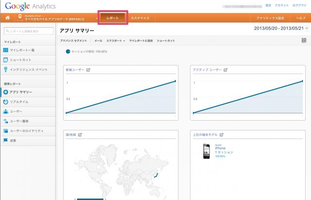 analytics-for-iOS_16