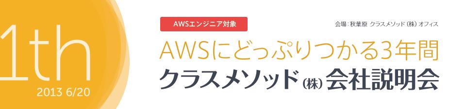 AWSにどっぷりつかる3年間 クラスメソッド(株)会社説明会
