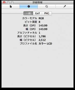 メタデータの確認 MacOS