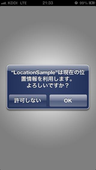 ios-corelocation_1