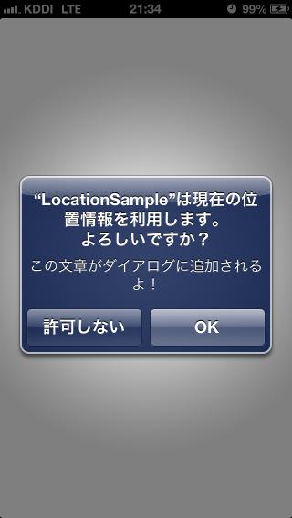 ios-corelocation_5