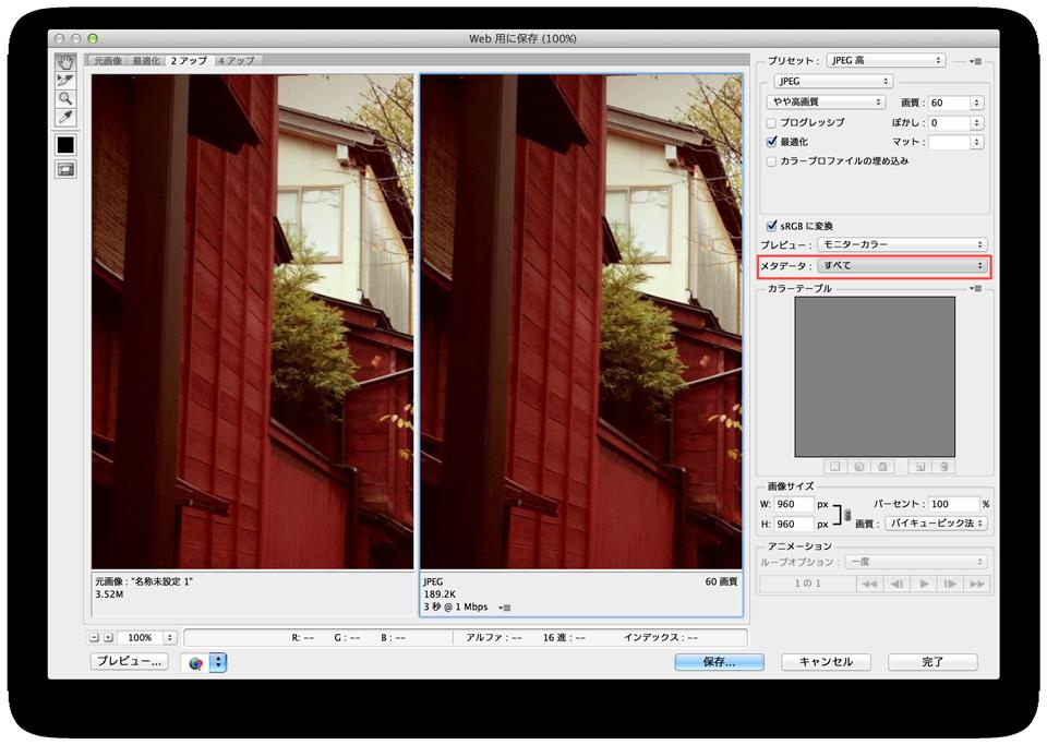 Photoshopでメタデータオプションを指定する