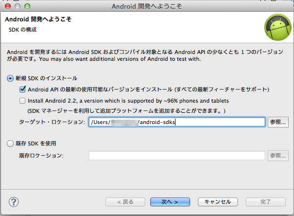 sdk_android_02w
