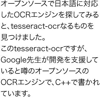 tesseract_sample