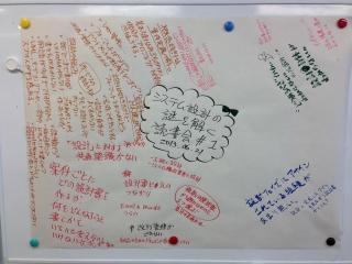 システム設計の謎読書会01-04