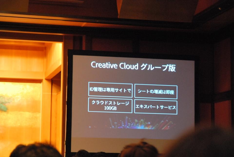 Creative Cloudグループ版のメリット