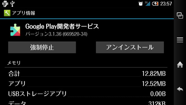 google_play_services_available01_2