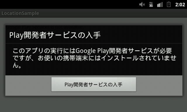 google_play_services_available03