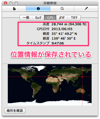 ios-imagepicker-exifgps04