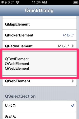 ios-quickdialog_19