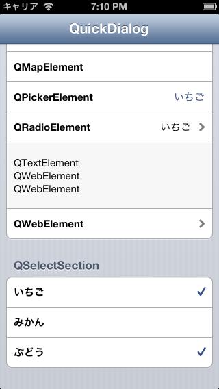 ios-quickdialog_5