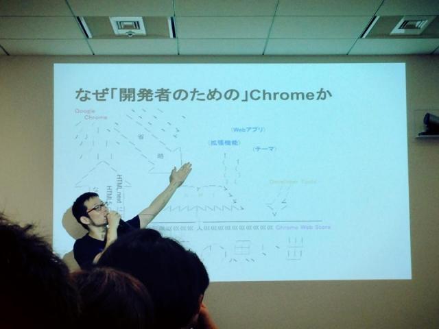 なぜ「開発者のための」Chromeか