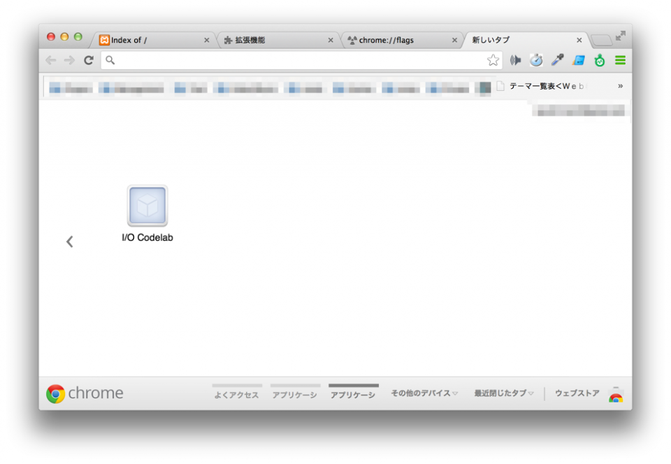 Chromeアプリケーション