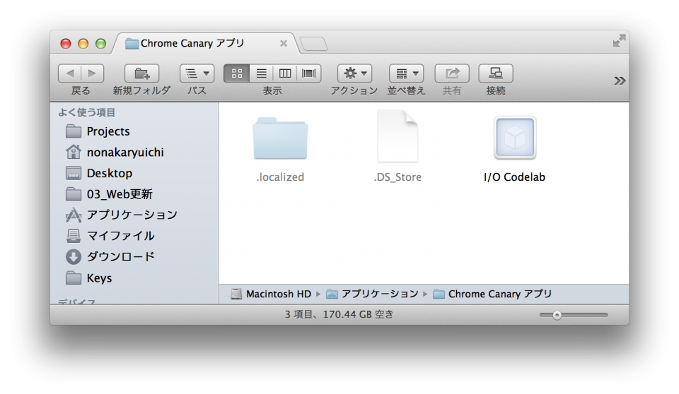 Chrome Canaryアプリ