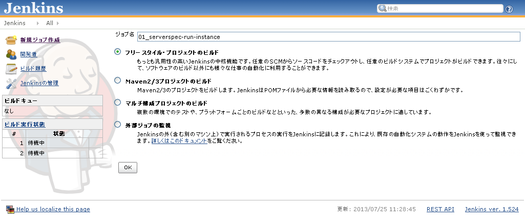 jenkins_20130725_003
