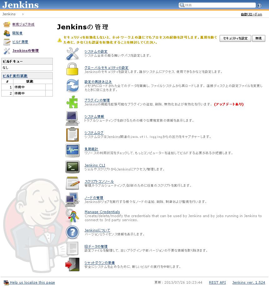 jenkins_20130725_011