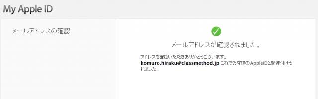 Apple - My Apple ID - メールアドレスの確認 - Google Chrome_2013-08-12_11-21-31
