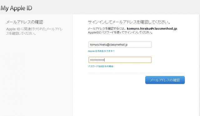 Apple - My Apple ID - メールアドレスの確認 - Google Chrome_2013-08-12_11-21-06
