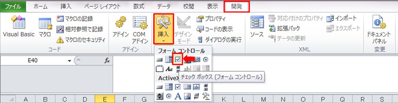 チェックボックス作成_1