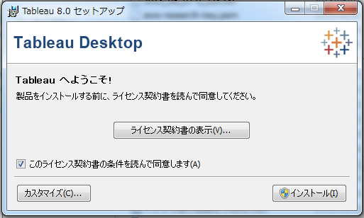 Tableau_Desktop_install_01