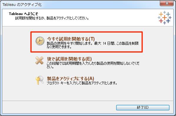 Tableau_Desktop_install_03